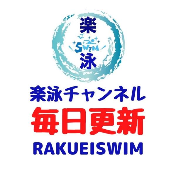 🔶福岡を水泳で元気にする💪楽泳チャンネル🔶   stand.fm