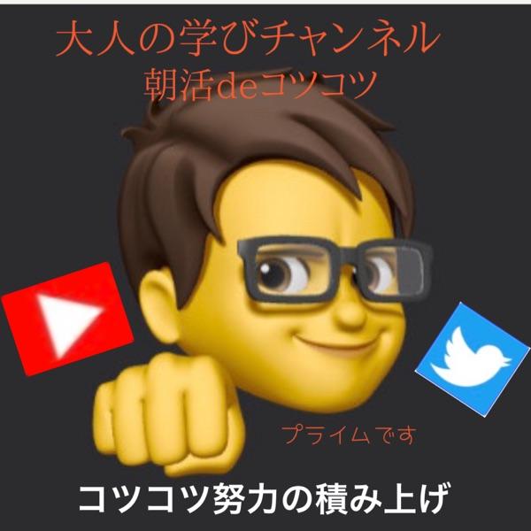 『stand.fm(スタンドエフエム)』モーニングトーク(朝収録)しているチャンネルはこれだ!(随時更新)