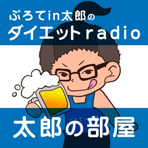 太郎の部屋(ダイエットradio)